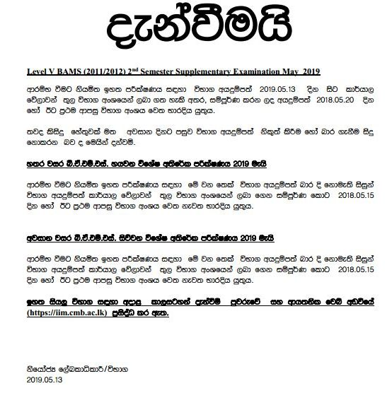 Examination Notice – Time Tables