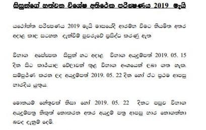 Examination Notice – Time Tables 3rd Year B.A.M.S. May 2019