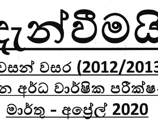 Notice: Second semester Examination for Final Year (2012/2013) students