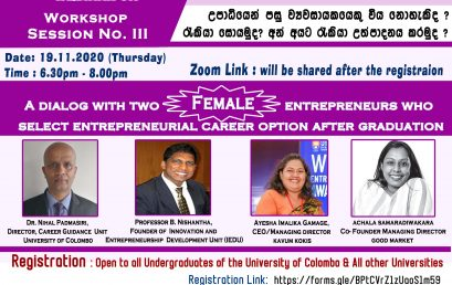 Notice : Entrepreneurship Workshop Session No. III